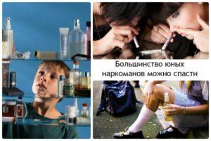 Підліткова наркоманія